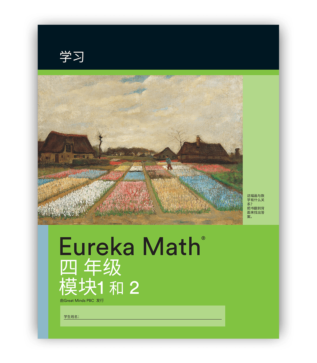 Simplified-Chinese-Learn-Cover