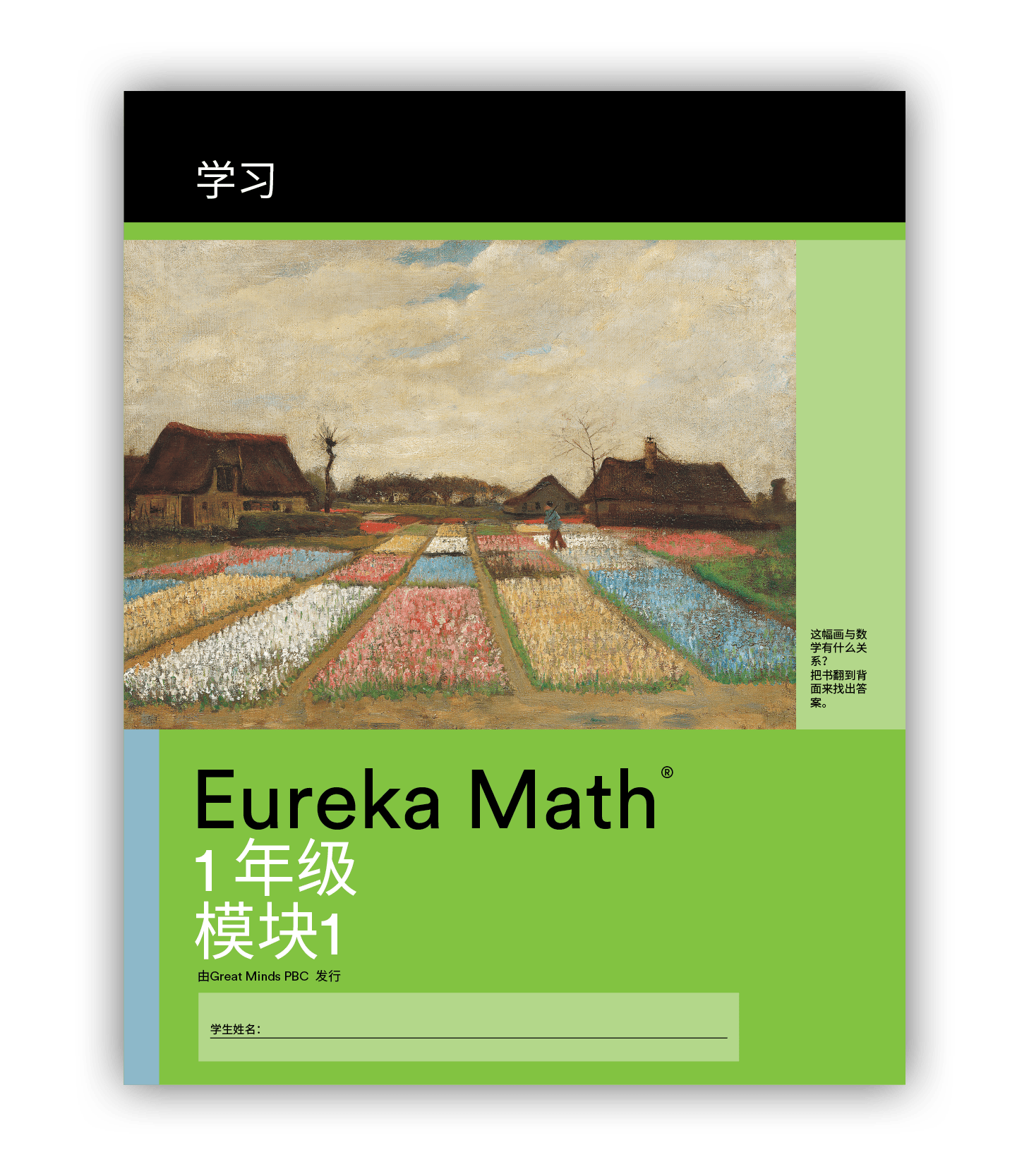 Eureka-Math-Learn-G1_Chinese