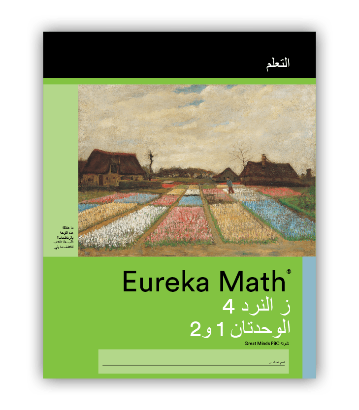 Eureka Math _ Arabic