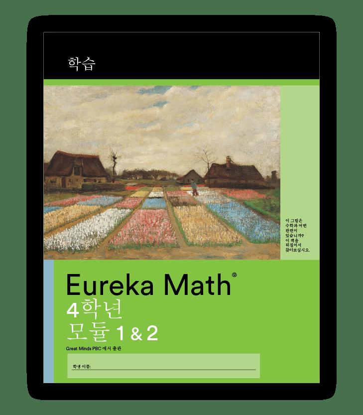 Eureka Math _ Korean