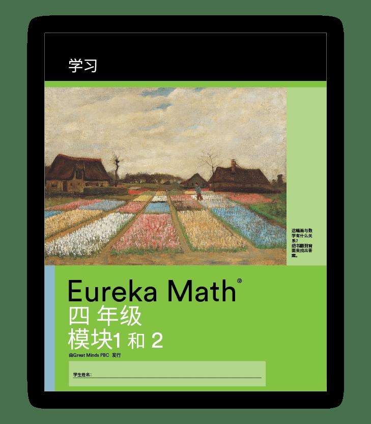 Eureka Math _ Mandarin