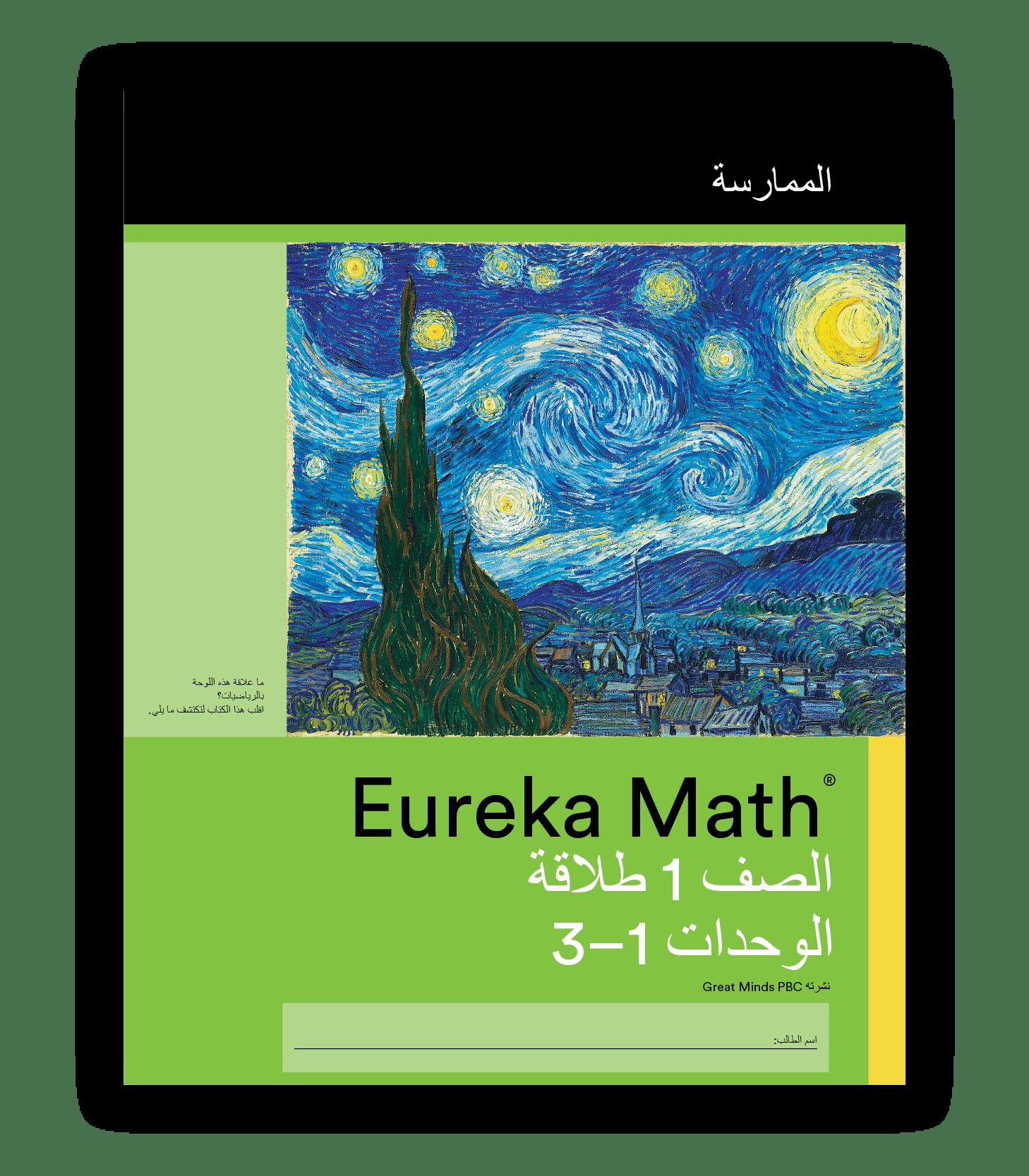Eureka Math Practice Book in Arabic for Grade 1