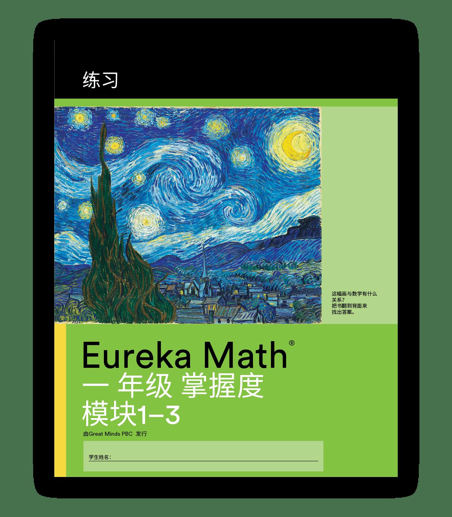 Eureka Math Practice Book in Mandarin for Grade 1