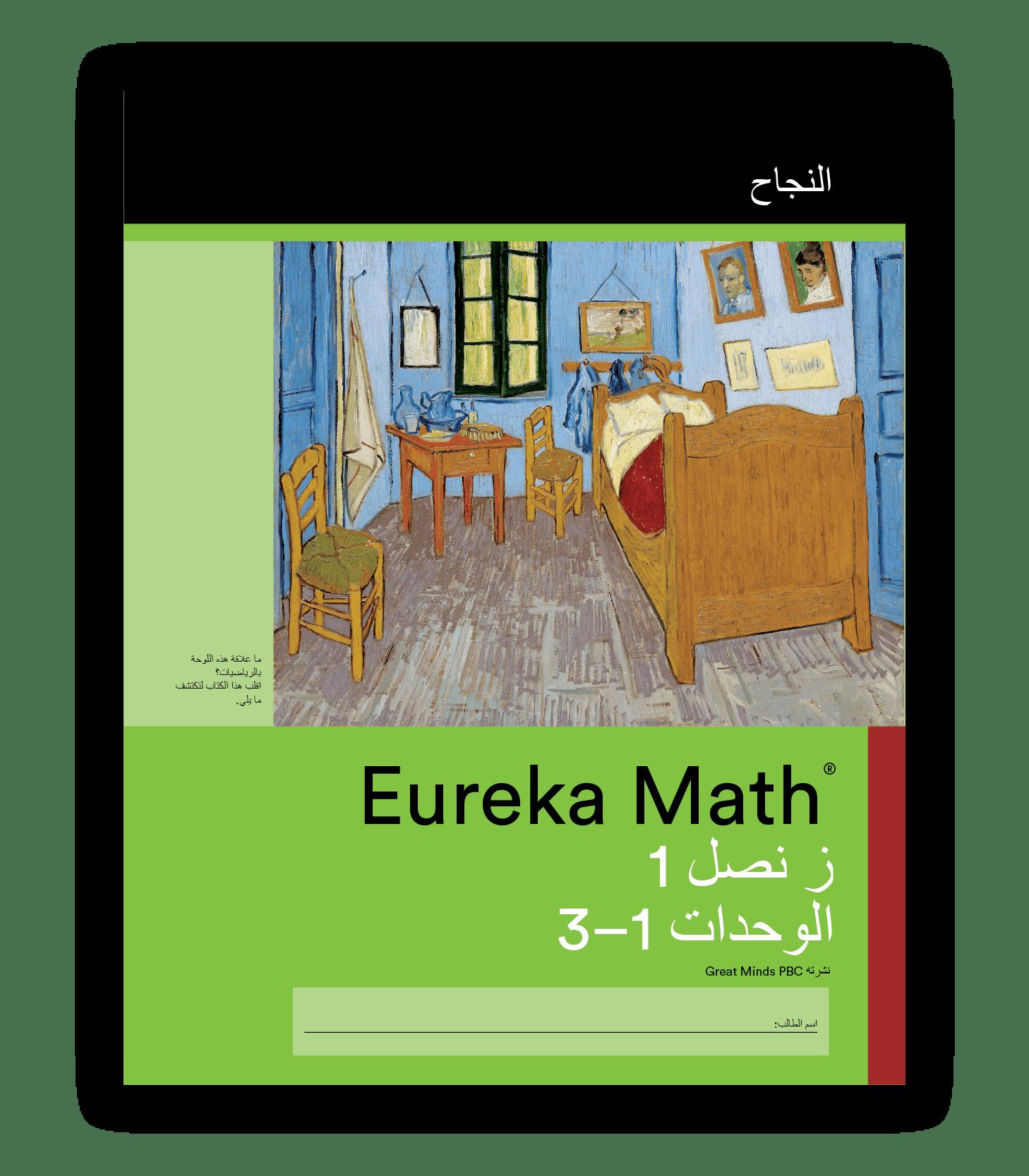 Eureka Math Succeed Book in Arabic for Grade 1