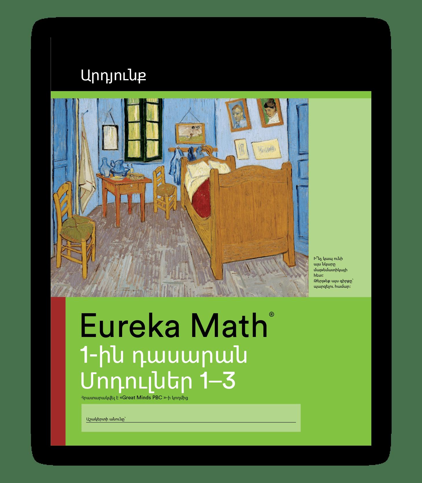 Eureka Math Succeed Book in Armenian for Grade 1