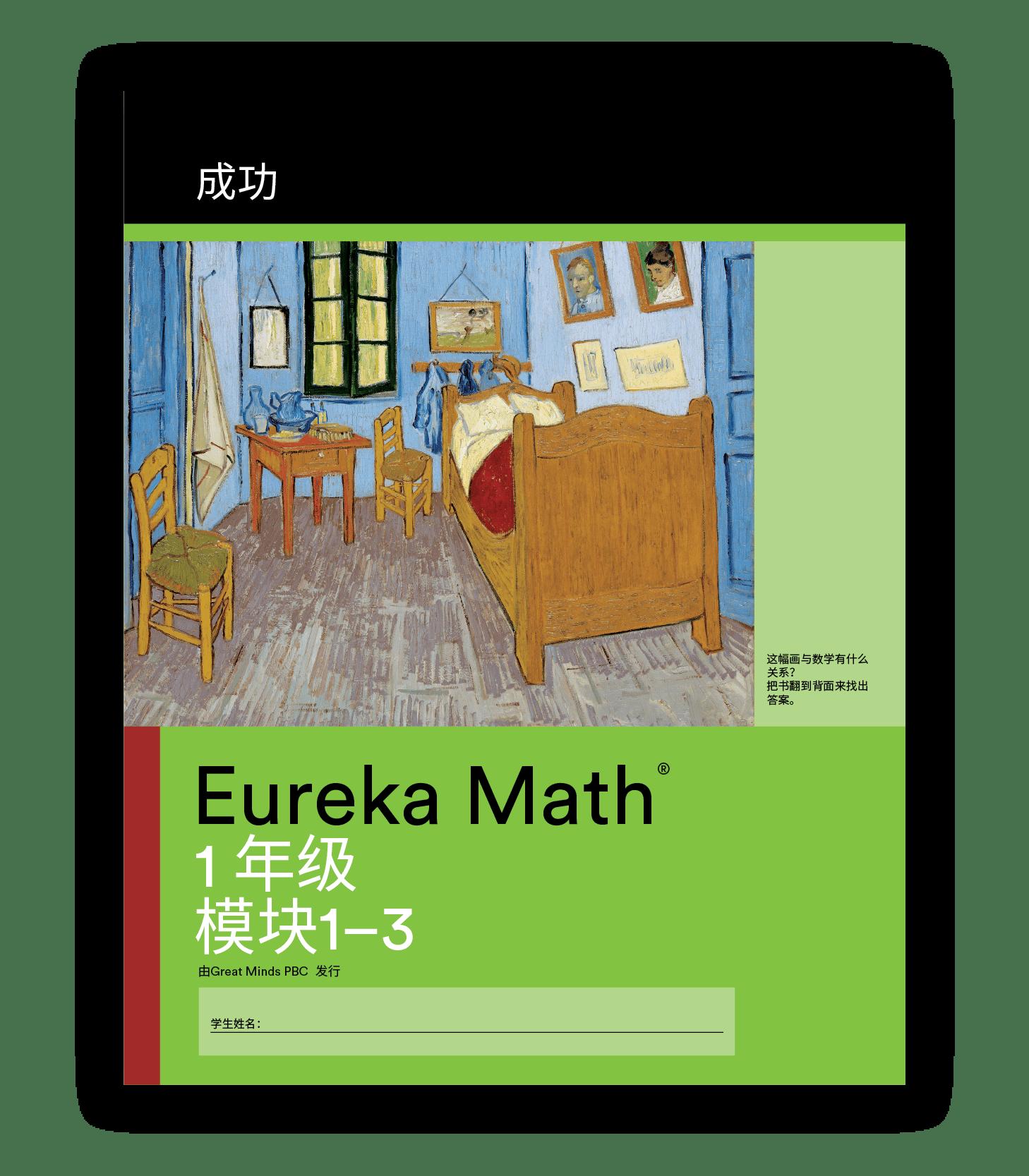 Eureka Math Succeed Book in Mandarin for Grade 1
