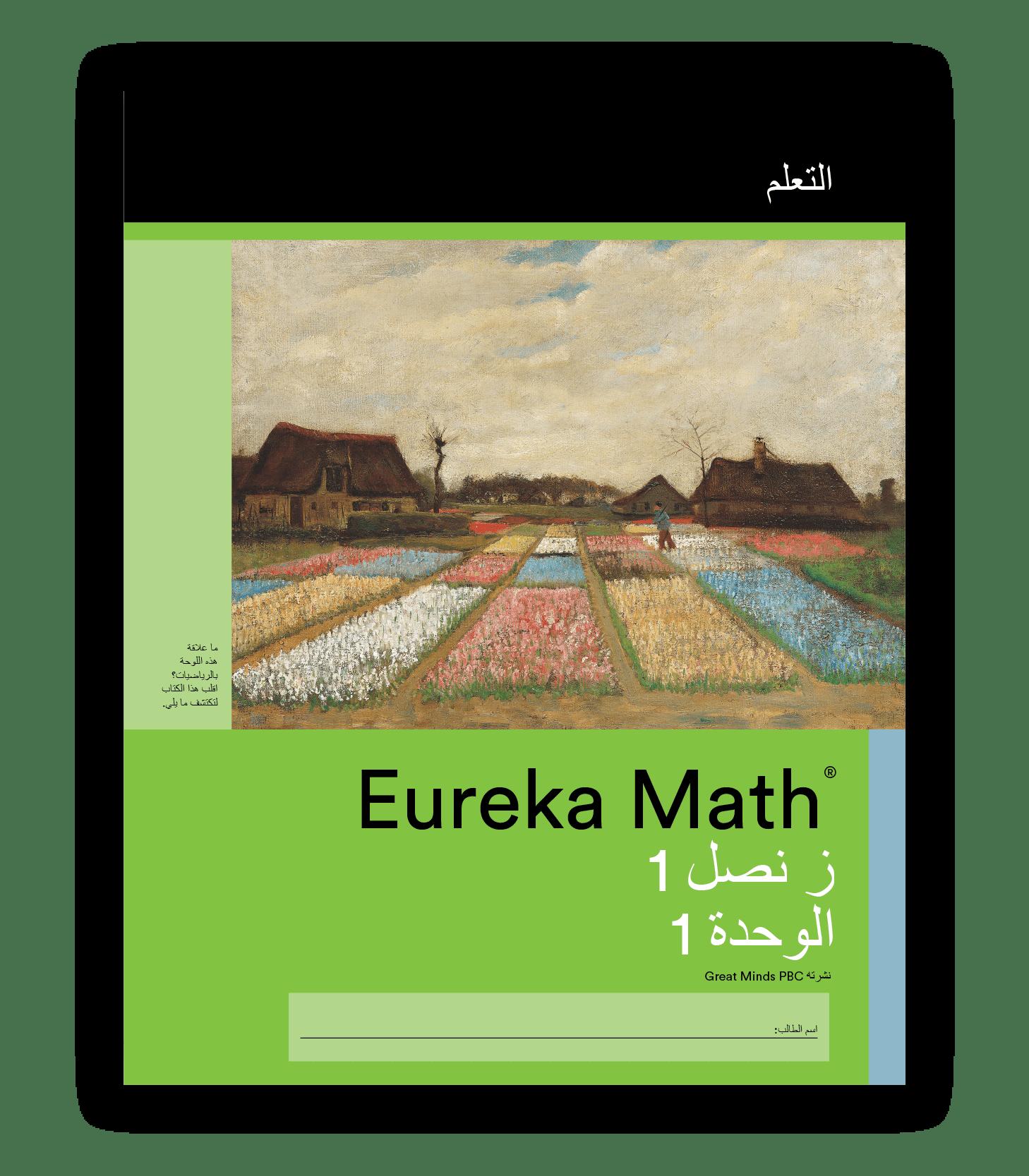 Eureka Math Learn Book in Arabic for Grade 1