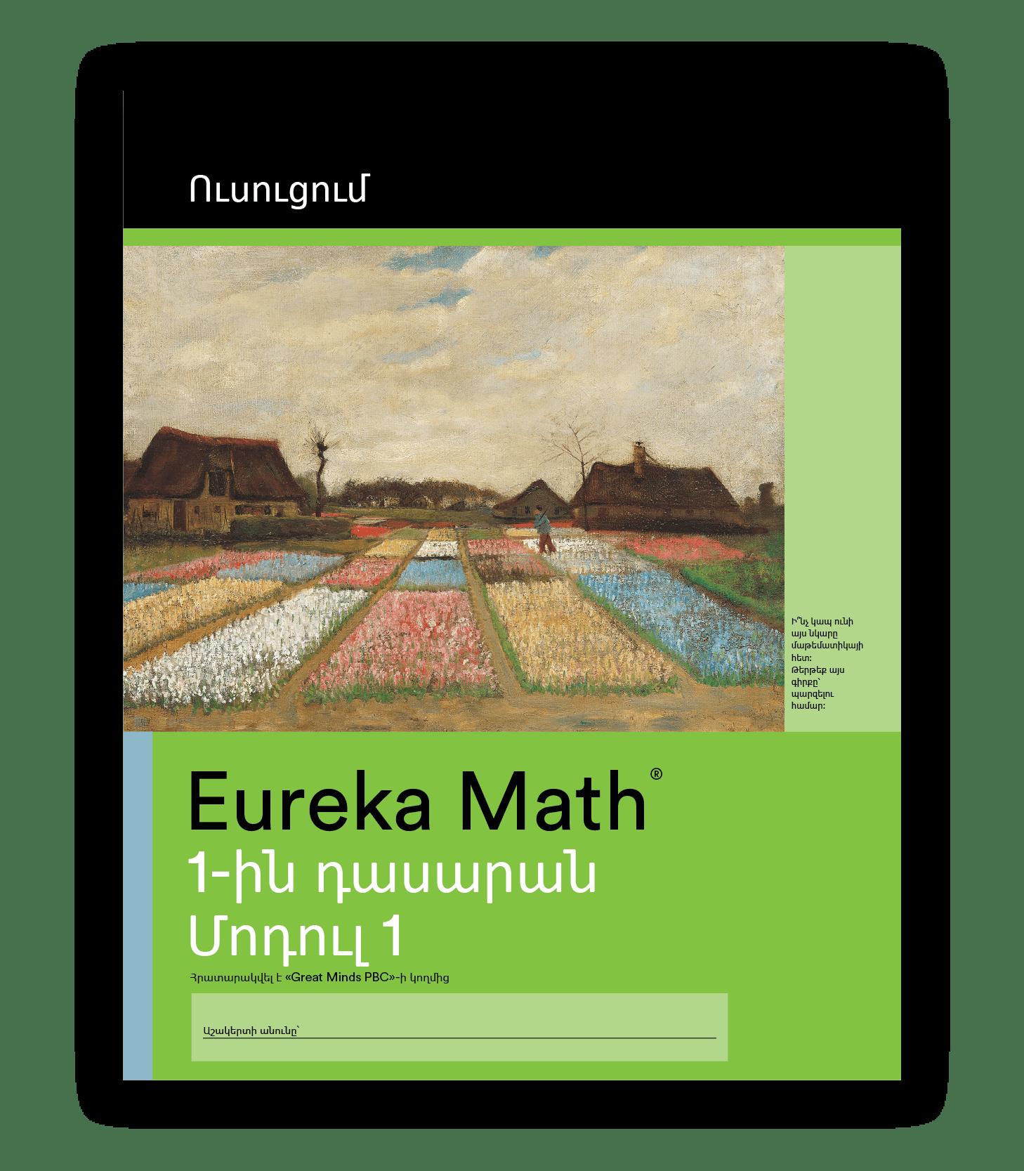 Eureka Math Learn Book in Armenian for Grade 1
