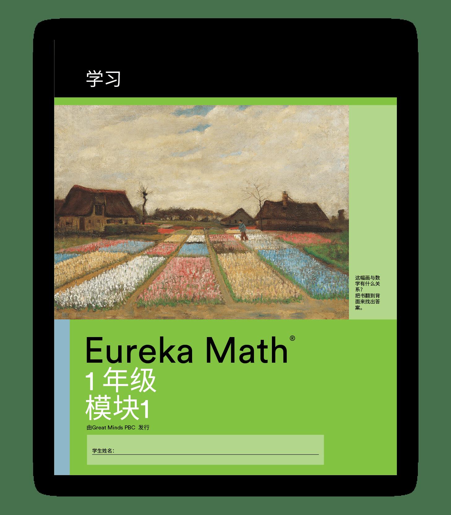 Eureka Math Learn Book in Mandarin for Grade 1