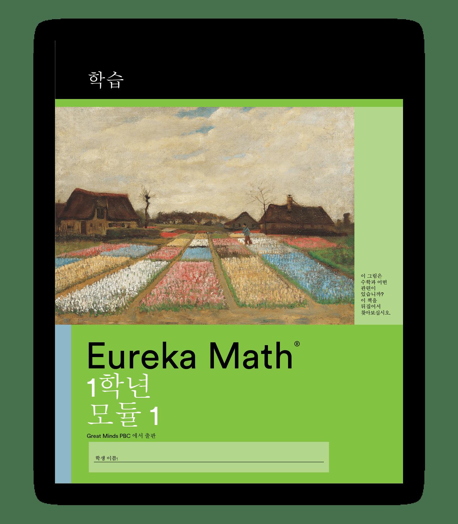 Eureka Math Learn Book in Korean for Grade 1